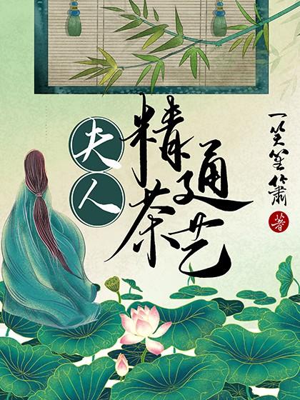 夫人精通茶艺 (中文 language)