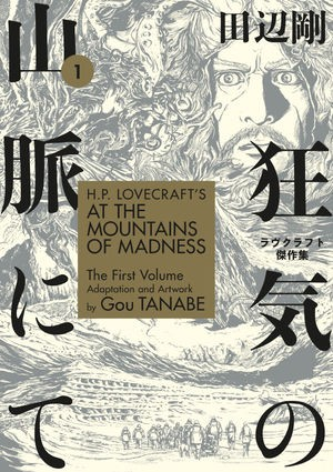 H. P. Lovecraft's At the Mountains of Madness Volume 1 (2019, Dark Horse)