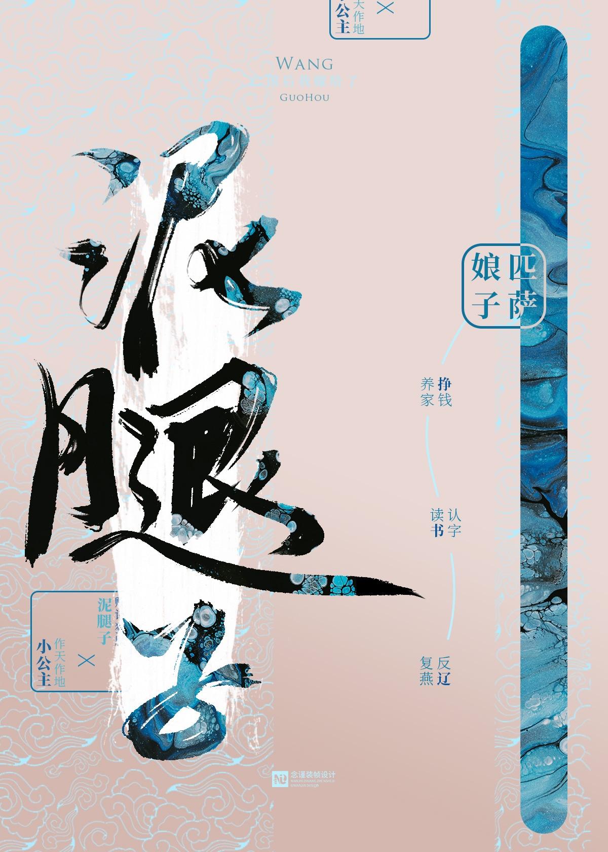 亡国后我嫁给了泥腿 (中文 language, 2021, 晋江)