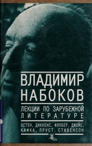 """Lekt︠s︡ii po zarubezhnoĭ literature (Russian language, 1998, Izd-vo """"Nezavisimai︠a︡ gazeta"""")"""
