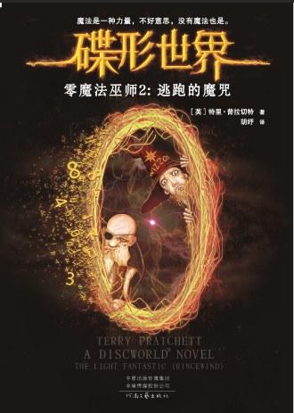 逃跑的魔咒 (平装, 2018, 河南文艺出版社)