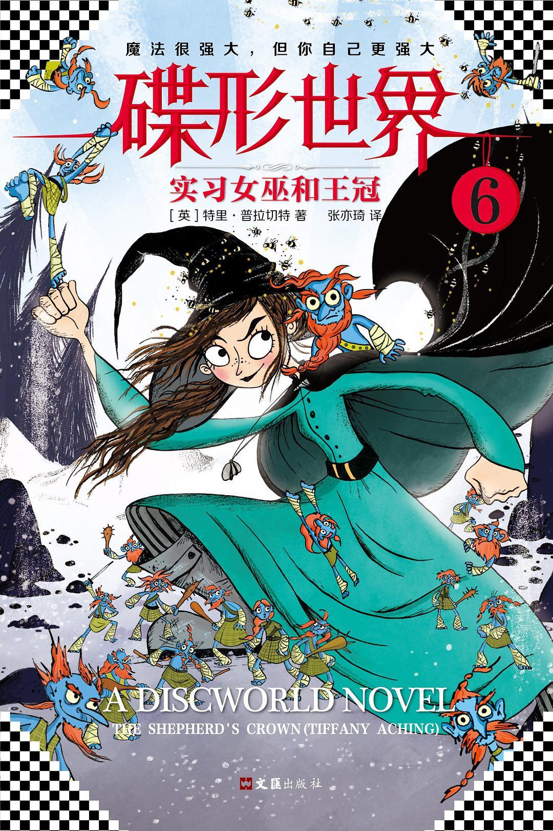 实习女巫和王冠 (平装, 2017, 文汇出版社)