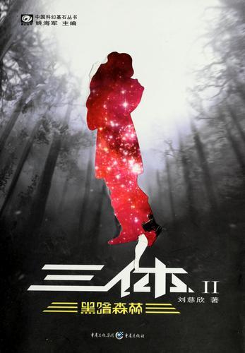 San ti II (Chinese language, 2008, Chongqing chu ban she.)