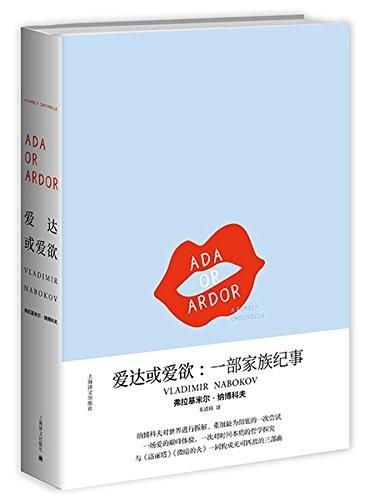 爱达或爱欲:一部家族纪事(纳博科夫作品系列) (2018, 上海译文出版社)