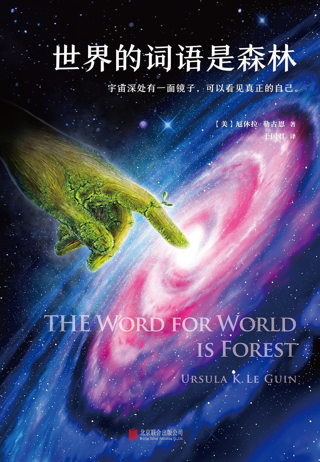 世界的词语是森林 (Chinese language, 2017, 北京联合出版公司)