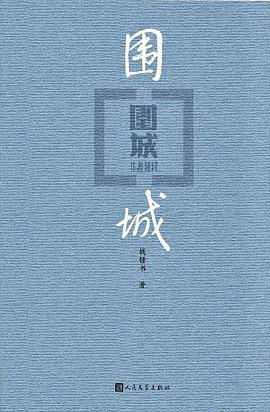 围城 (平装, 2017, 人民文学出版社)