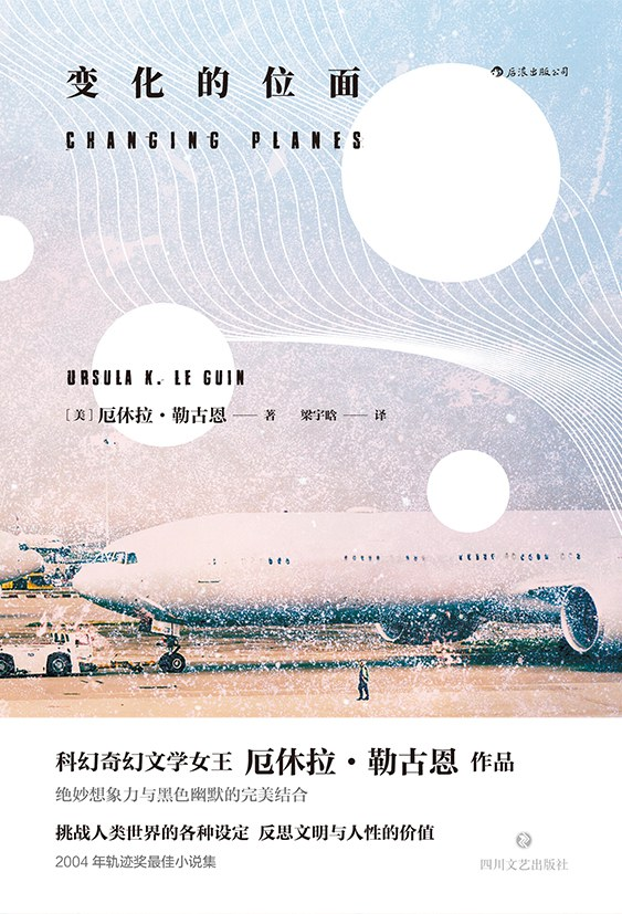 变化的位面 (2018, 四川文艺出版社)