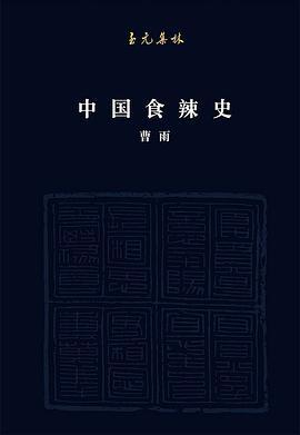 中国食辣史 (平装, 2019, 低音·北京联合出版公司)
