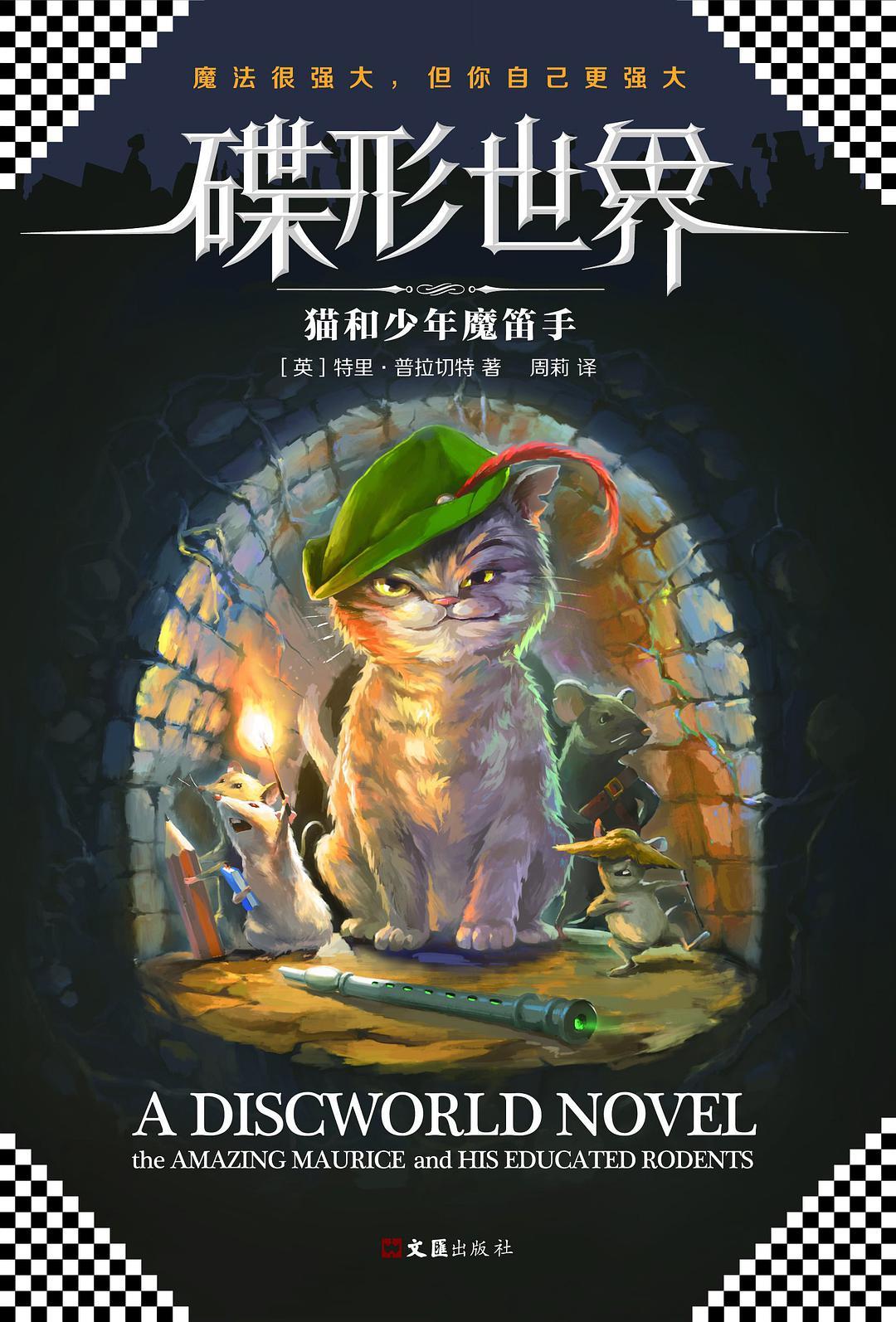 猫和少年魔笛手 (平装, 2017, 文汇出版社)