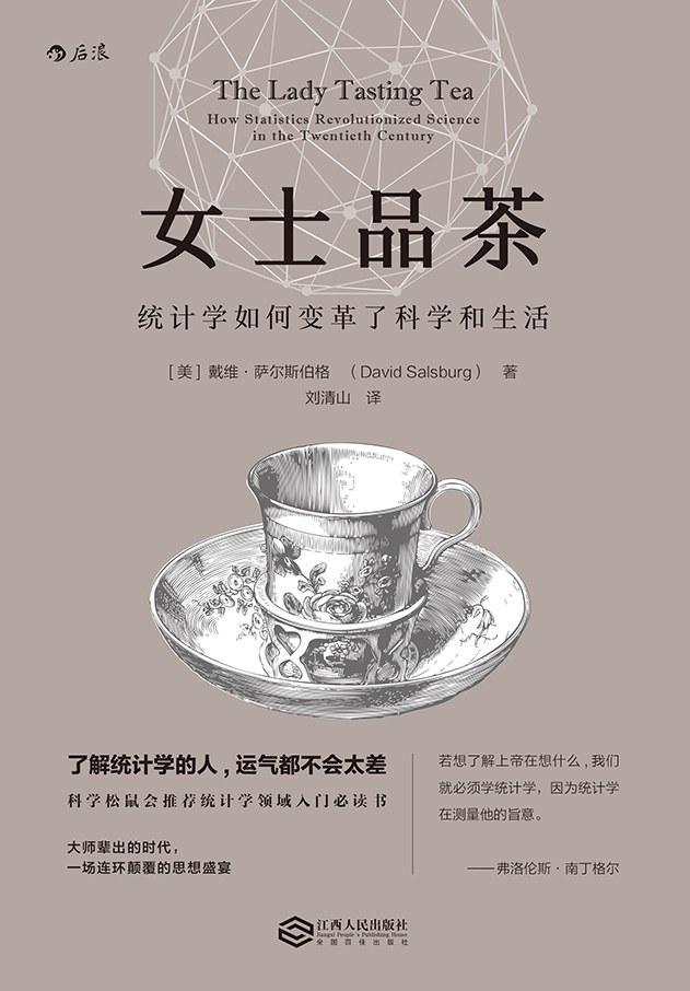 女士品茶 (2016, 江西人民出版社)