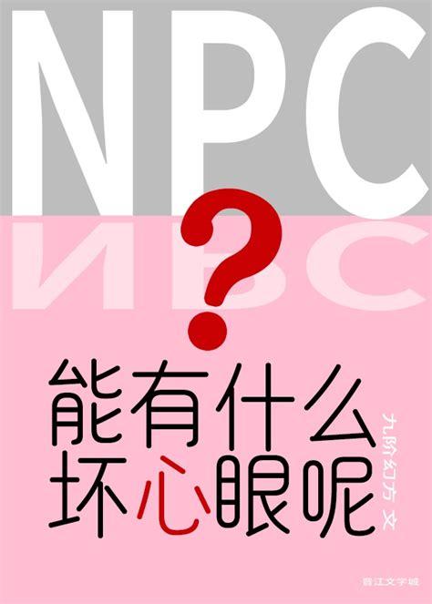 NPC能有什么坏心眼呢 (EBook, 中文 language, 晋江文学城)