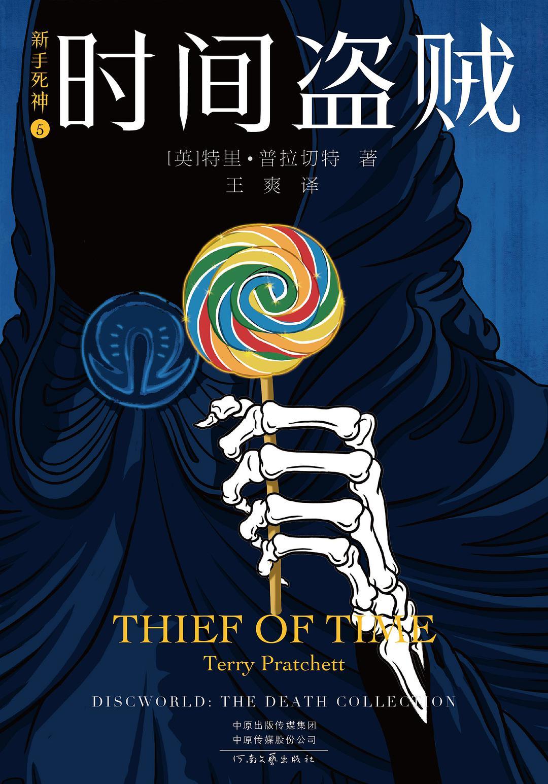 时间盗贼 (平装, 2020, 河南文艺出版社)