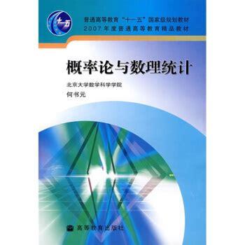 概率论与数理统计 (中文 language, 2010, 高等教育出版社)
