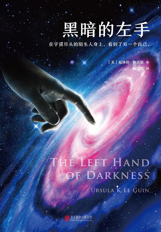 黑暗的左手 (Chinese language, 2017, 北京联合出版公司)