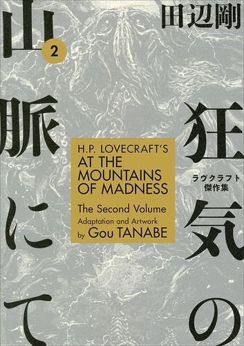 H.P. Lovecraft's At the Mountains of Madness Volume 2 (Paperback, 2019, Dark Horse)