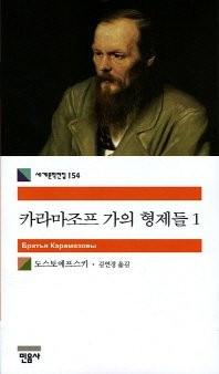 The Karamazov Brothers (Korean Edition) (paperback, 2007, Mineumsa)