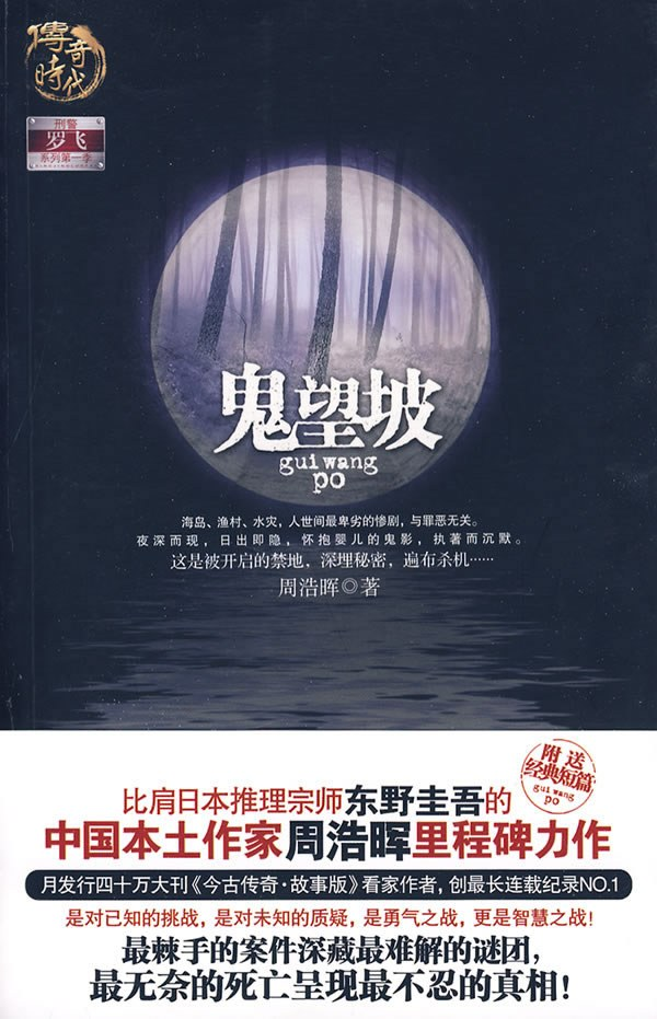 鬼望坡 (Chinese language)