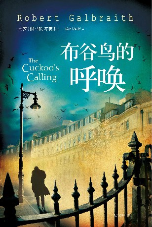 布谷鸟的呼唤 (Chinese language, 2014, 人民文学出版社)