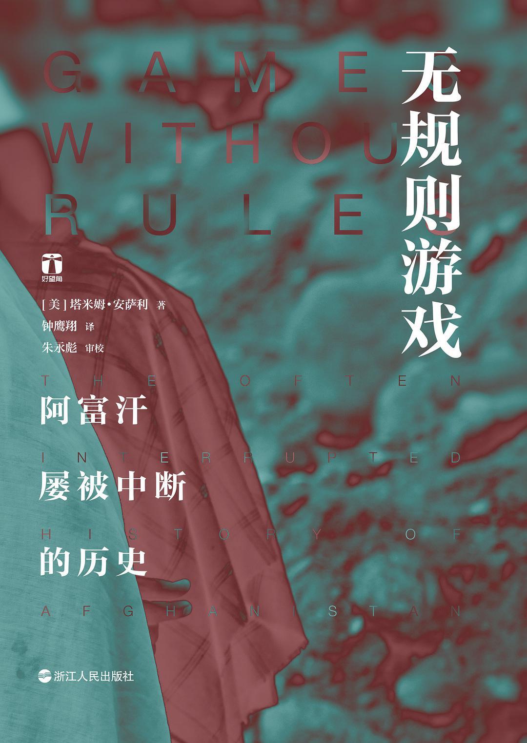 无规则游戏 (中文 language, 2018, 浙江人民出版社)