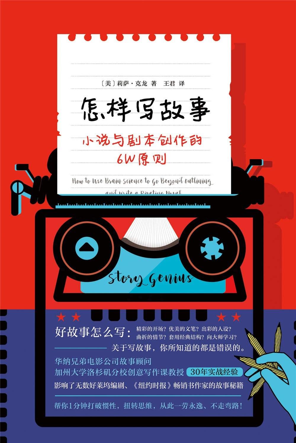 怎样写故事 (Chinese language, 2019, 读者出版社)