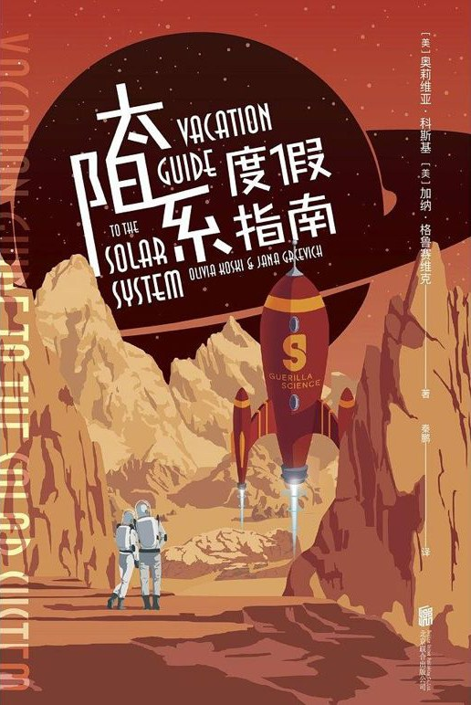 太阳系度假指南 (Paperback, 简体中文 language, 2019, 北京联合出版公司)