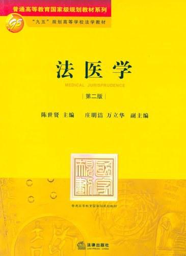 法医学 (2005, 中国法律图书有限公司)