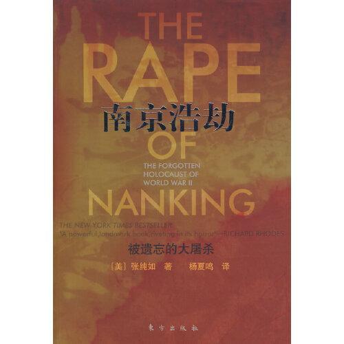 南京浩劫 (2007, 东方出版社)