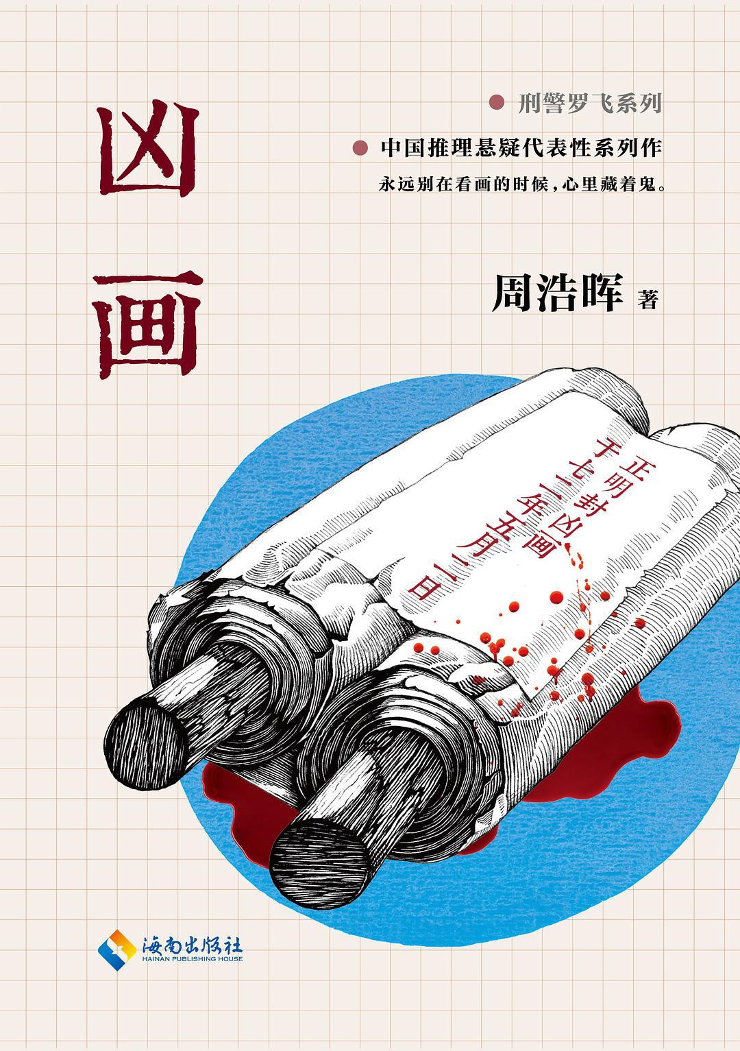 凶画 (中文 language, 海南出版社)